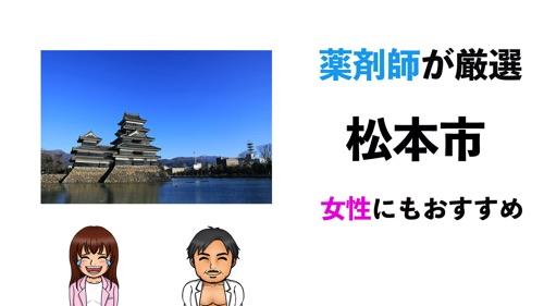 松本市のおすすめパーソナルトレーニングジムのサムネイル画像