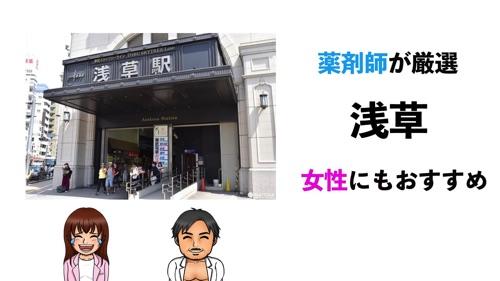 浅草駅のおすすめジムサムネイル画像