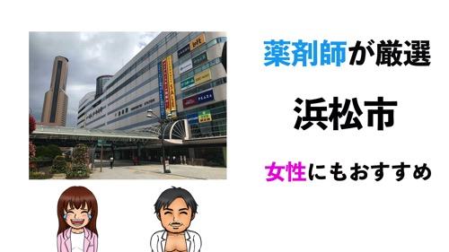 浜松市のおすすめパーソナルトレーニングジムのサムネイル画像