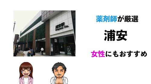 浦安駅のおすすめジムサムネイル画像
