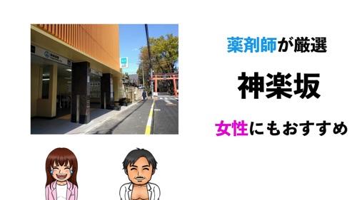 神楽坂駅おすすめジムサムネイル画像