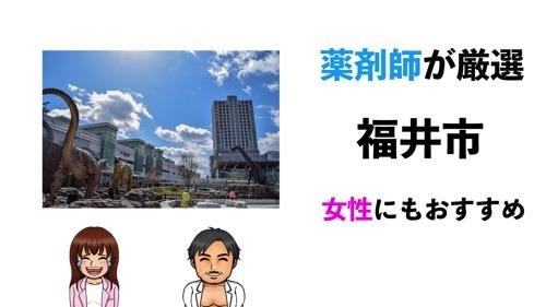 福井市のおすすめパーソナルトレーニングジムサムネイル画像