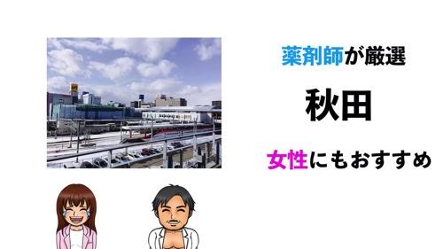 秋田駅おすすめパーソナルトレーニングジムサムネイル画像