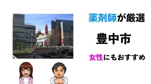 豊中市のおすすめパーソナルトレーニングジムのサムネイル画像