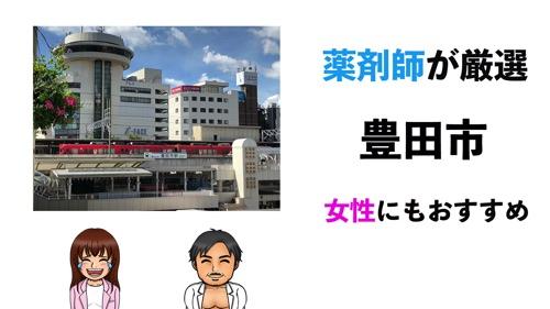 豊田市のおすすめパーソナルトレーニングジムのサムネイル画像
