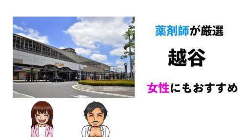 越谷のおすすめパーソナルトレーニングジム記事のサムネイル画像