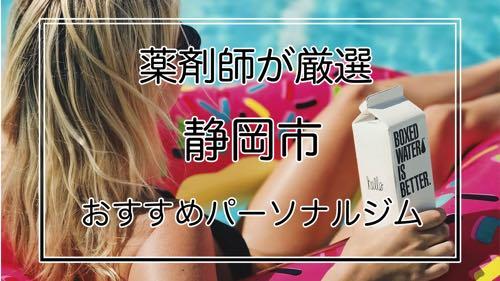 静岡市のおすすめパーソナルジム