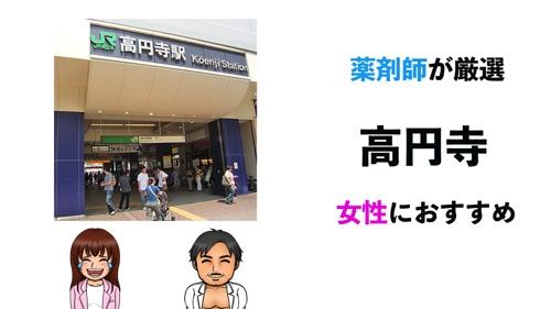 高円寺駅おすすめジムサムネイル画像