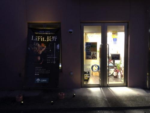 LiFit.長野