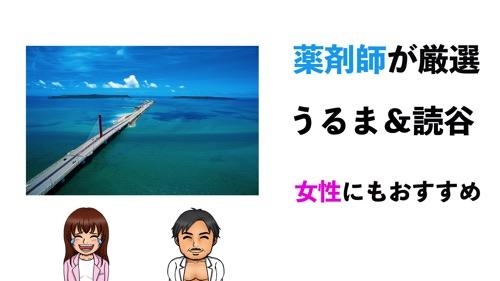 うるま市&読谷のおすすめパーソナルトレーニングジムのサムネイル画像
