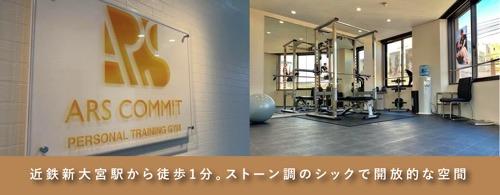 パーソナルトレーニングジム ARS COMMIT奈良新大宮の画像