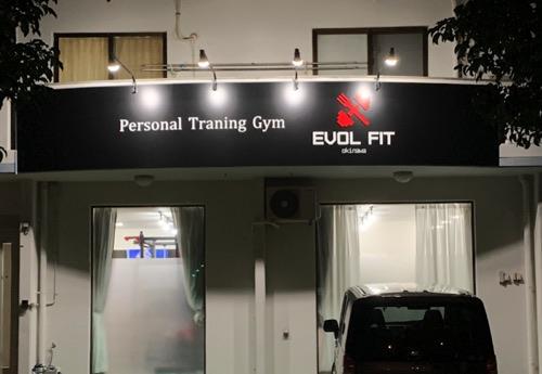 パーソナルトレーニングジム EVOLFITの画像