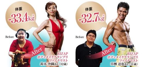 ライザップ滋賀店のイメージ画像