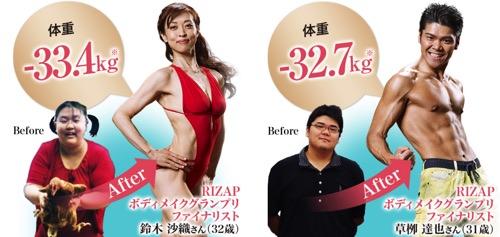 RIZAP(ライザップ) 高松店の画像