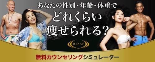 ライザップ長崎店のイメージ画像