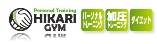 パーソナルトレーニングジム HIKARI GYMの画像