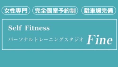 パーソナルトレーニングスタジオ FINEの画像
