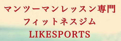 パーソナルトレーニングジム LIKE SPORTS浦添のイメージ画像