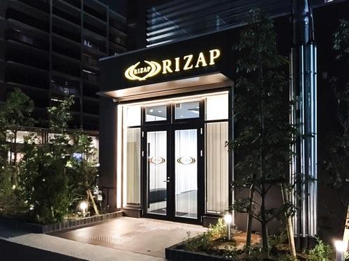 ライザップ(RIZAP)西宮北口店