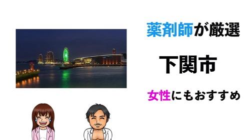 下関市のおすすめパーソナルトレーニングジムのサムネイル画像