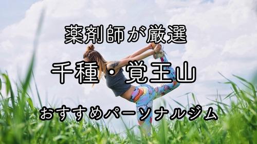 千種&覚王山のおすすめパーソナルトレーニングジムのサムネイル画像