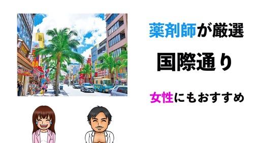国際通りのおすすめパーソナルトレーニングジムのサムネイル画像