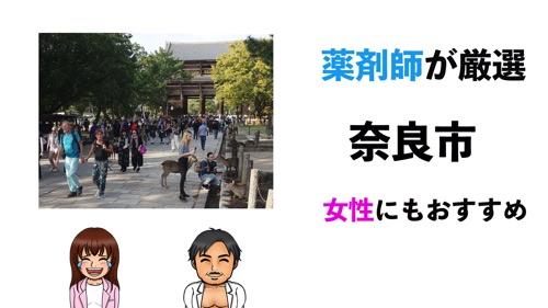 奈良のおすすめパーソナルトレーニングジムのサムネイル画像