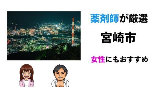 宮崎市のおすすめパーソナルトレーニングジムのサムネイル画像