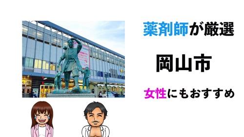 岡山のおすすめパーソナルトレーニングジムのサムネイル画像