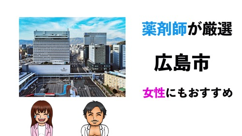 広島市のおすすめパーソナルトレーニングジムのサムネイル画像