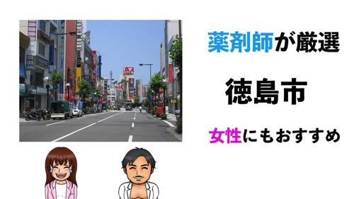 徳島市のおすすめパーソナルトレーニングジムのサムネイル画像