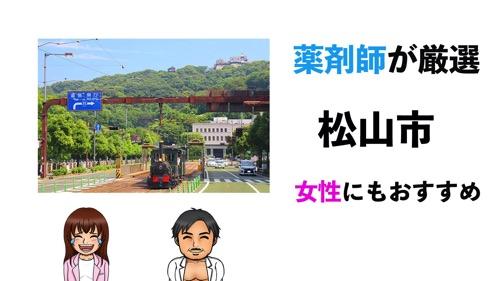 松山市のおすすめパーソナルトレーニングジムのサムネイル画像