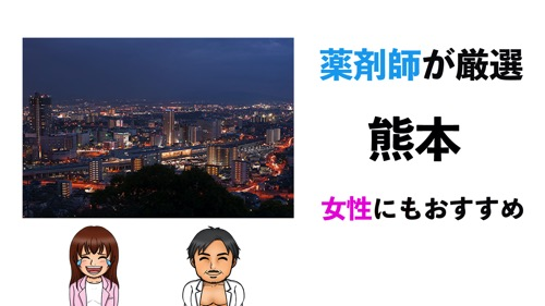 熊本のおすすめパーソナルトレーニングジムのサムネイル画像