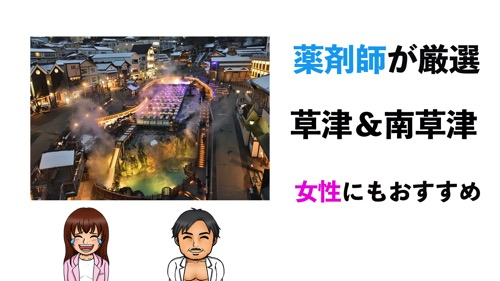 草津&南草津のおすすめパーソナルトレーニングジムのサムネイル画像