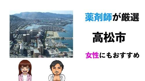 高松のおすすめパーソナルトレーニングジムのサムネイル画像