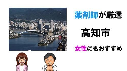 高知市のおすすめパーソナルトレーニングジムのサムネイル画像