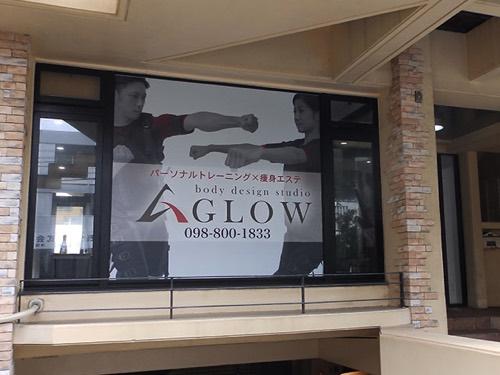 パーソナルトレーニング GLOW浦添店の画像
