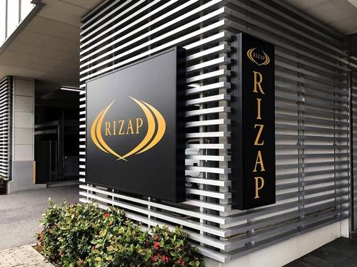 RIZAP(ライザップ) 那覇店の画像