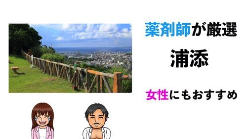 浦添市のおすすめパーソナルトレーニングジムのサムネイル画像