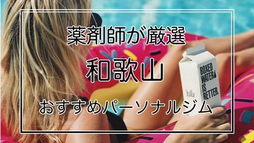 和歌山のおすすめパーソナルトレーニングジム特集