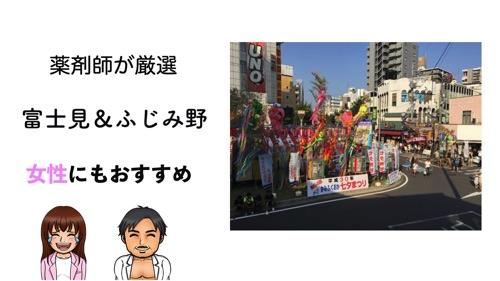 富士見&ふじみ野市のパーソナルトレーニングおすすめジムのサムネイル画像