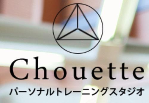 パーソナルトレーニングスタジオ Chouetteの画像