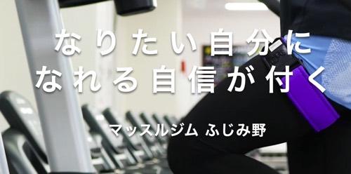マッスルジム ふじみ野店の画像