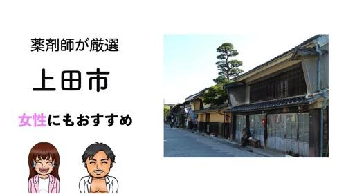 上田市のパーソナルトレーニングジムおすすめ4選のサムネイル画像