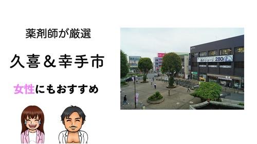 久喜&幸手市のパーソナルトレーニングジムおすすめ7選の画像