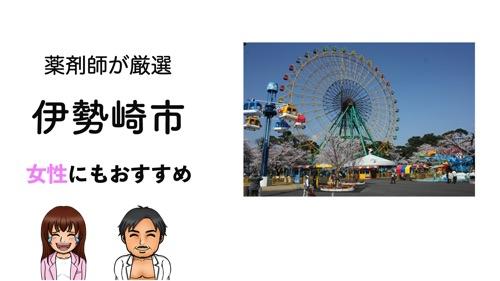 伊勢崎市のパーソナルトレーニングジムおすすめ8選のサムネイル画像