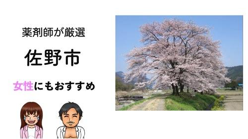 佐野市のパーソナルトレーニングジムおすすめ6選のサムネイル画像