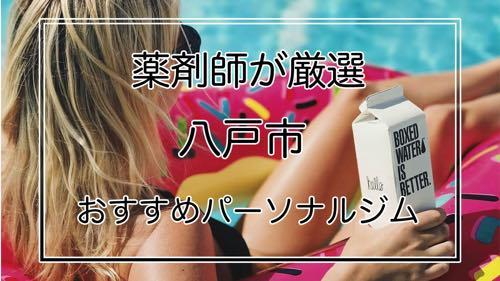 八戸パーソナルジム特集画像