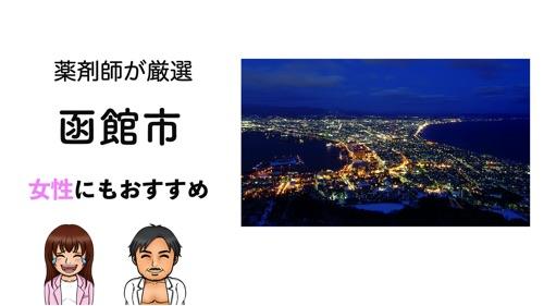 函館市のパーソナルトレーニングジムおすすめ7選のサムネイル画像