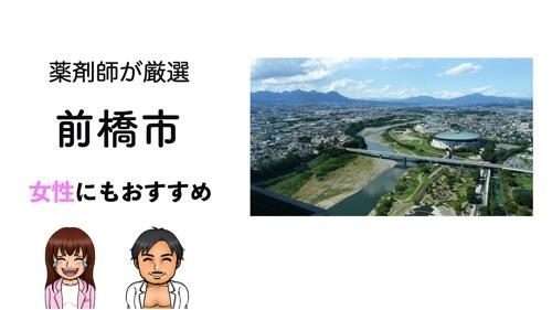 前橋市のパーソナルトレーニングジムおすすめ8選のサムネイル画像